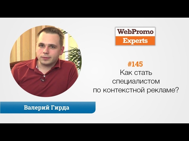 Как стать специалистом по контекстной рекламе? Валерий Гирда. TV 145