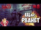 Прохождение horror игры | SAW - ПИЛА | #8