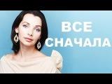 Все сначала Фильм Russkaya melodrama смотреть онлайн кино russkie seriali криминальная драма