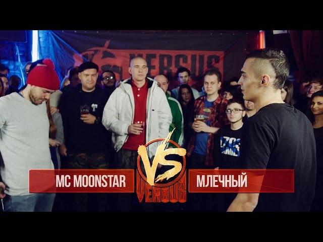 VERSUS FRESH BLOOD 2 (Mc Moonstar VS Млечный) Round 2
