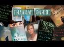Читалочка об авторе: Гиллиан Флинн (Острые предметы, Темные Тайны, Исчезнувшая)/Книги и экранизации