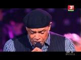 Al Jarreau Minsk 2011.04.04 (BelarusianPhilharmonic Concert Hall)