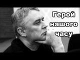 Лесь Подерв'янський - Герой нашого часу (повсть 1)