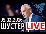 Шустер LIVE 05.02.2016 Полная версия. Последний выпуск Шустер Лайф