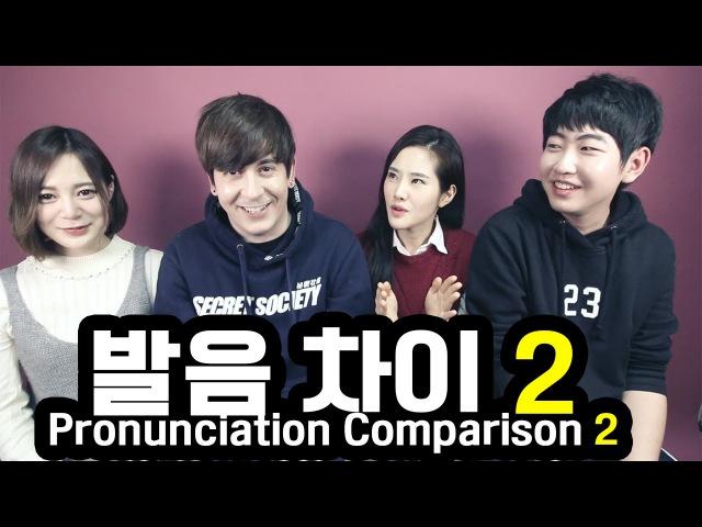 데이브[영어/한국/일본/중국 발음 차이 2탄 with 에리나 브아이] English/Korean/Japanese/Chinese Pronunciation Difference 2