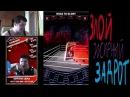 WWE Supercard Alex_Stryker RUS - Final RTG KANE. Lets Play c реслером Казановой из НФР 37