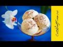 Ванильное Мороженое с Коньяком очень простой рецепт
