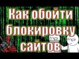 Как обойти блокировку сайтов? (fast-torrent,tfile,rutor,RuTracker,BitTorrent)