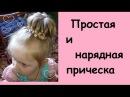 Нарядная прическа для девочки