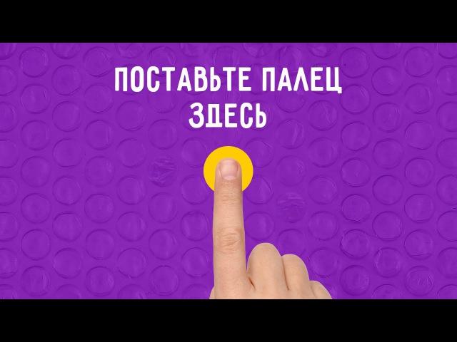 Твой палец способен на многое смотри