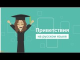 Приветствия и базовые фразы на русском языке. Greetings and basic phrases in Russian   Ru-Land Club