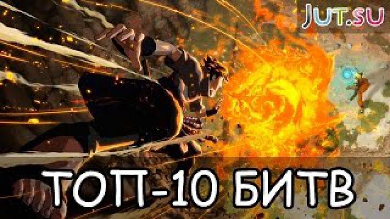 Топ-10 битв по версии Школы техник Наруто