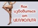 Как избавиться от целлюлита дома. Фитнес для женщин / How to Get Rid of Cellulite. Fitness for Women