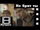 Брат фильм - Не брат ты мне лучшие моменты