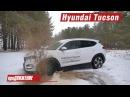 Экстремальным оказался тест нового Туссана Тест Hyundai Tucson 2016 Про Движение