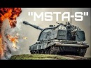 САУ 2С19 «Мста-С» • The 2S19 «Msta-S» self-propelled artillery