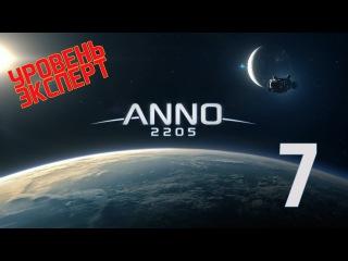 Anno 2205 Уровень:Эксперт Прохождение на русском [FullHD|PC] - Часть 7 (Реконструкция)