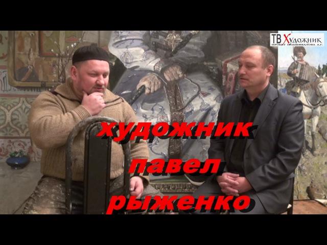 Рыженко Павел Викторович. 2 часть