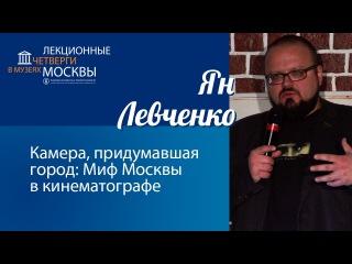 Ян Левченко: