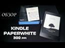 Обзор электронной книги Kindle Paperwhite 2015