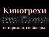 Киногрехи - Миссия невыполнима 4