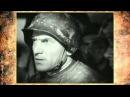 Соловей, соловей, пташечка - Во имя Родины (1943)