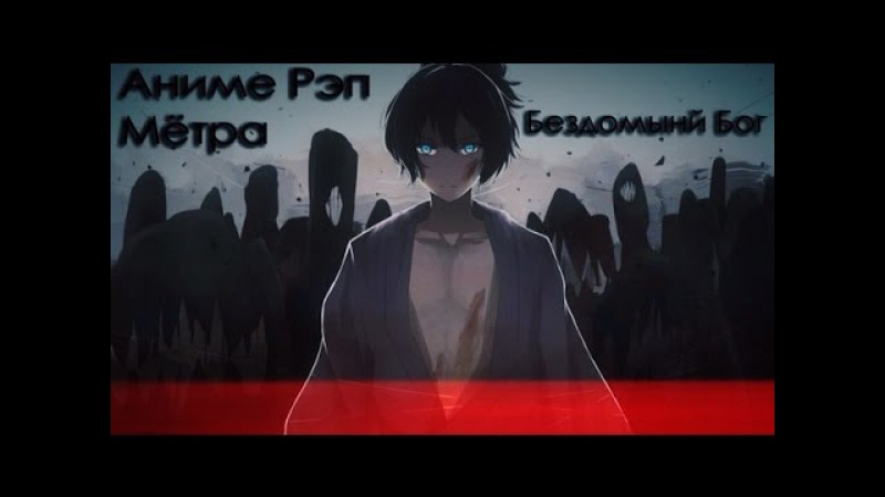 Бездомный Бог\Noragami -Аниме Рэп