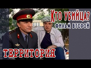 Кто убийца? (Территория) Валерий Баринов 1993 год (Доброе Кино)