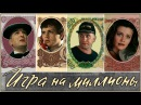 ИГРА НА МИЛЛИОНЫ кинокомедия СССР - 1991 год, Доброе Кино