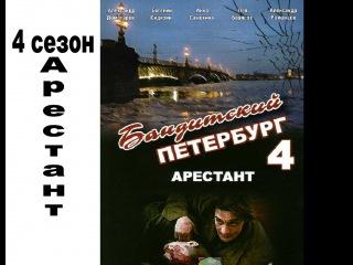 Бандитский Петербург 4 сезон 5 серия из 7