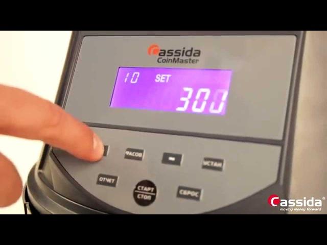 Cassida CoinMaster | Сортировщик монет