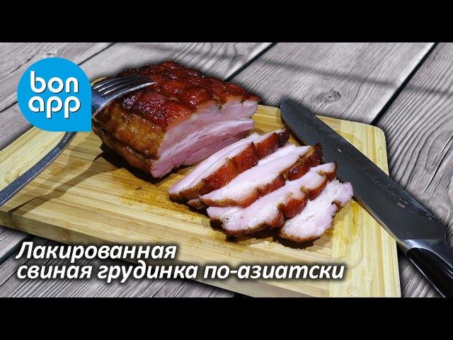 Лакированная свиная грудинка по-азиатски
