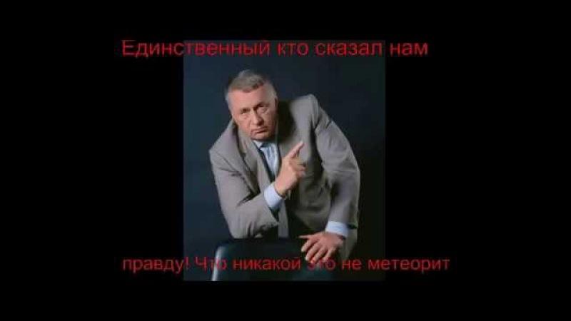 сказки про отрока Вячеслава который спас нас якобы от метеорита