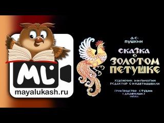 Сказка о золотом петушке. Александр Сергеевич Пушкин