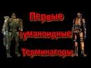 Первые гуманоидные Терминаторы | Эволюция Терминаторов