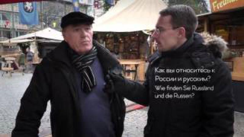 [русские субтитры] - Что немцы думают о русских и России? Часть 1. Опрос в Германии.