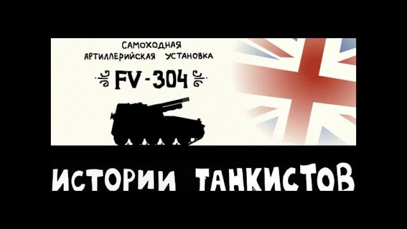 Арта FV304 - Истории танкистов | Приколы, баги, забавные ситуации World Of Tanks.