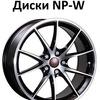 интернет магазин литые диски NP-W