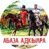 Абаза адкIылра (Абазинское объединение)