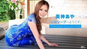 Aya Mikami 1pondo 110715 186