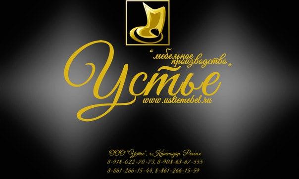 Мебельная фабрика устье краснодар официальный сайт