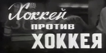 Хоккей против хоккея (ЦТ, 1972) Матч и драки игроков сборных СССР...