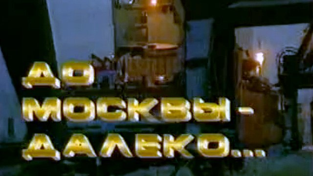 До Москвы далеко (РТР, август 1993) Программа о проблемах в район...
