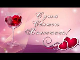 Валентинка «С любовью»