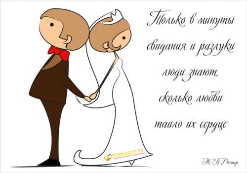 Поздравление с днем свадьбы с шутками