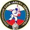 Одинцовский клуб единоборств Альфа-Единоборства