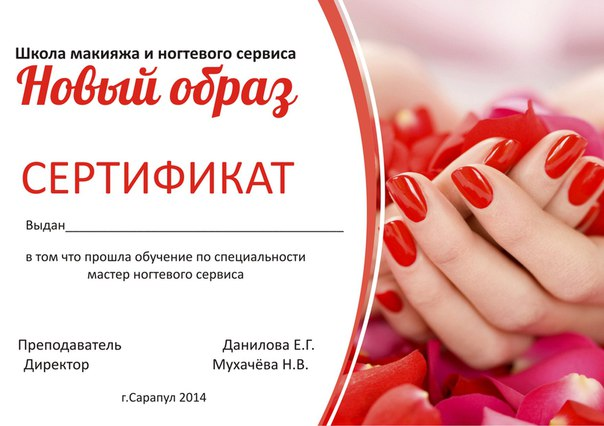 Сертификат мастера ногтевого сервиса бланк — портал вайперов.