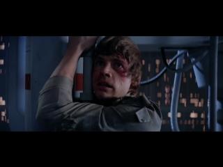 Звездные войны Эпизод 5 - Империя наносит ответный удар Люк, Я твой отец! (online-video-cutter.com)