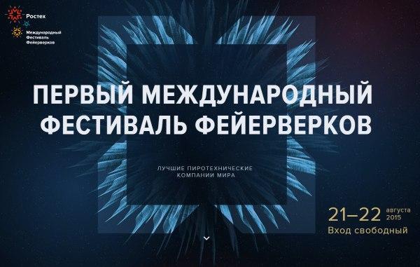 международный фестиваль фейервеков РОСТЕХ
