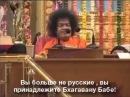 Саи Баба про русских BABA LOVES RUSSIAN